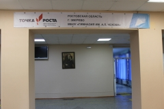 tochka-rosta-0001